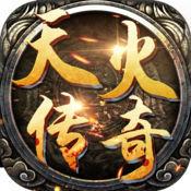 天火传奇 V2.93 官方版