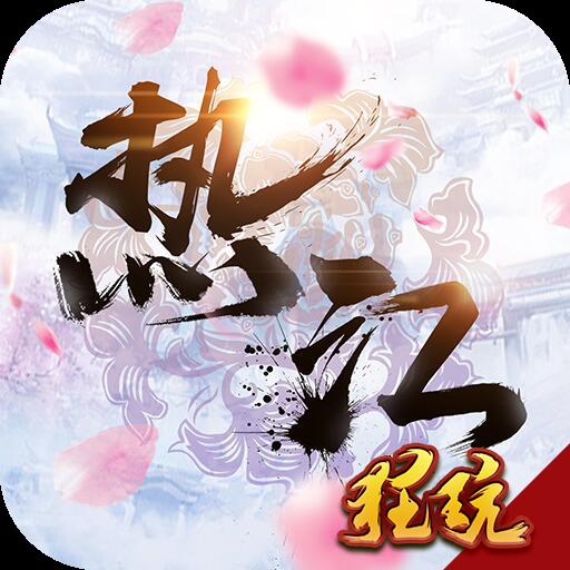 热江(十周年)超变版 满级版