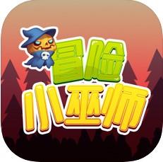 冒险小巫师 V1.0 苹果版