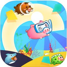 猪猪漫游记 V1.0 苹果版