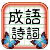 成语诗词王 V2.3 安卓版