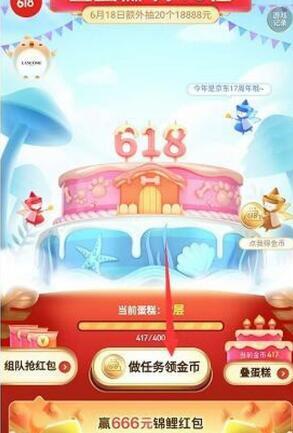 《京东》2020年618全民叠蛋糕活动玩法介绍