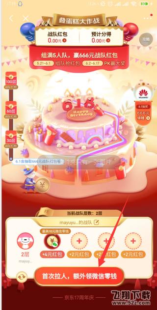 2020京东618叠蛋糕战队加入方法教程_52z.com