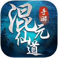 混元仙道 V1.0 苹果版