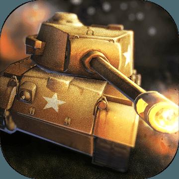 装甲战车 V0.6.2 破解版