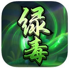 绿毒 V1.0 苹果版