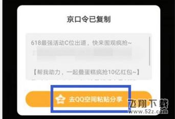 京� �B蛋糕邀好友助力方法教程_52z.com