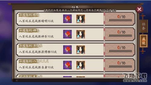 阴阳师八百战胜源博雅任务攻略