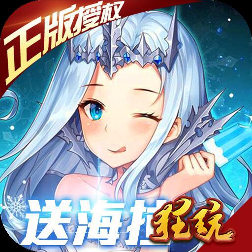 女神联盟(送5星海拉)礼包版 无限钻石版