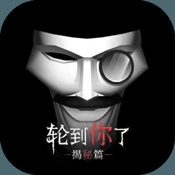轮到你了游戏最新版下载-轮到你了安卓版下载V1.0
