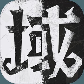 灰域行走 V1.0 安卓版