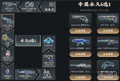 CF6.1超级军备活动地址