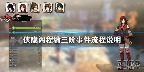 侠隐阁程墉三阶事件玩法攻略_52z.com