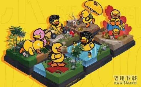 《和平精英》打榜得小黄鸭盲盒活动