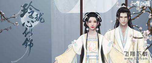 一梦江湖新时装玲珑心怎么样
