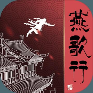 燕歌行 V1.0 安卓版