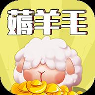 羊毛�砹� V1.0.1 安卓版
