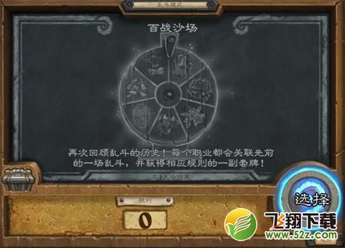 《炉石传说》百战沙场乱斗玩法攻略_52z.com