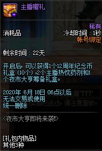 2020DNF夜市大亨即将来袭活动地址_52z.com