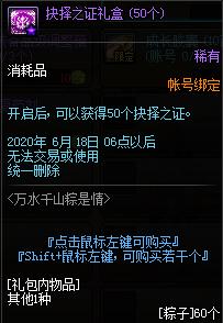 DNF万水千山粽是情活动地址_52z.com