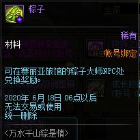 DNF粽子获取攻略_52z.com