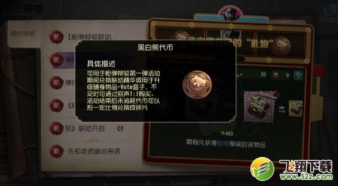 第五人格黑白熊代币怎么获得