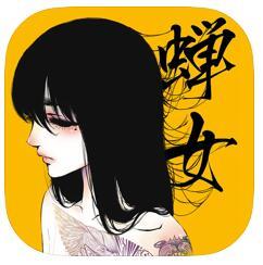 蝉女 V1.0 苹果版
