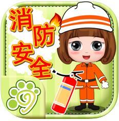 消防安全教育总动员 V1.0 苹果版