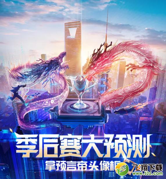王者荣耀KPL季后赛预测活动怎么参加