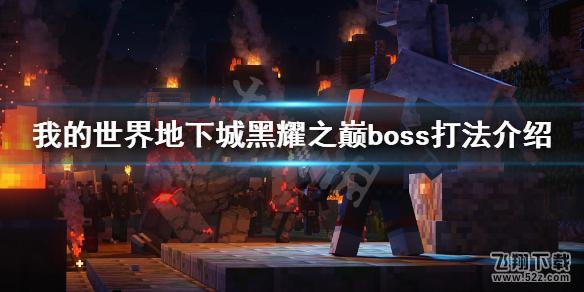 我的世界地下城黑耀之巅boss打法攻略