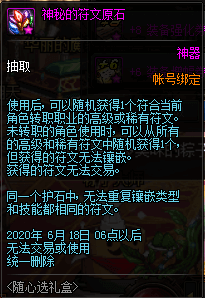 DNF神秘的护石礼盒获取攻略_52z.com