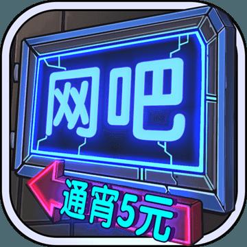 网吧模拟器 无限钞票版