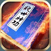 绝世神功 V1.2 手机版