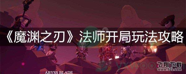 《魔渊之刃》法师开局玩法攻略_52z.com