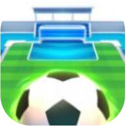 皇家足球 V0.1.1 安卓版