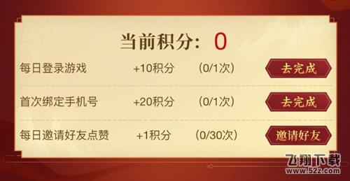 《梦幻西游三维版》杨洋有礼积分获取方法