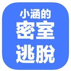 水保之战拯救小涵 V1.0 苹果版