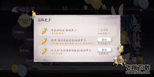 《阴阳师百闻牌》胡萝卜怎么得
