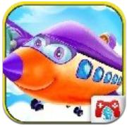 日托儿童飞机 V3.90 安卓版