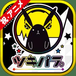 月野天堂事务所日文版 日服
