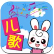 布丁儿歌 V4.0 安卓版