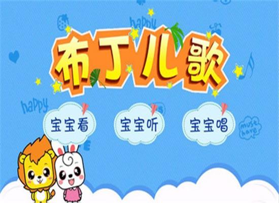 布丁儿歌V4.0 安卓版_52z.com
