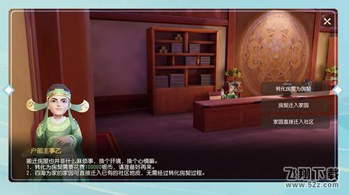 《梦幻西游三维版》家园建设与经营攻略