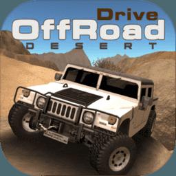 越野驾驶沙漠