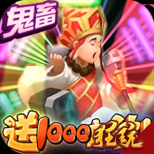 梦幻仙道送1000充值版安卓BT版