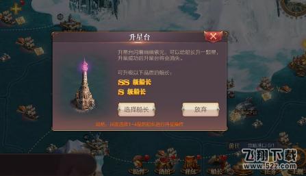 《奋战海战》船长怎么升星