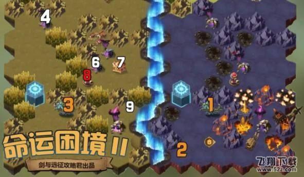 剑与远征命运困境2全部宝箱开启攻略