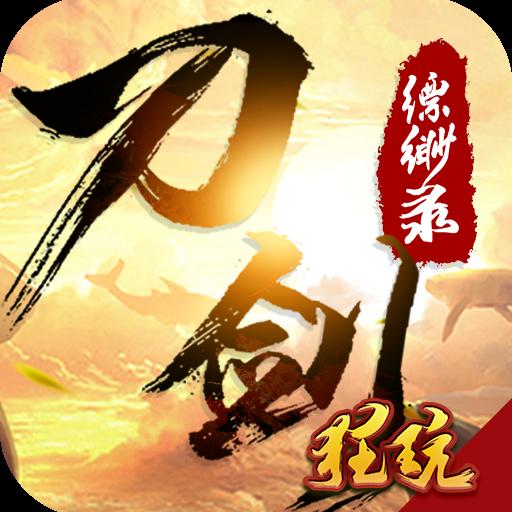 刀剑缥缈录(无限充值卡)福利版安卓BT版