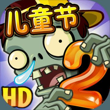 植物大战僵尸2 V2.4.84 中文版