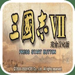 三国志7 V1.0 破解版